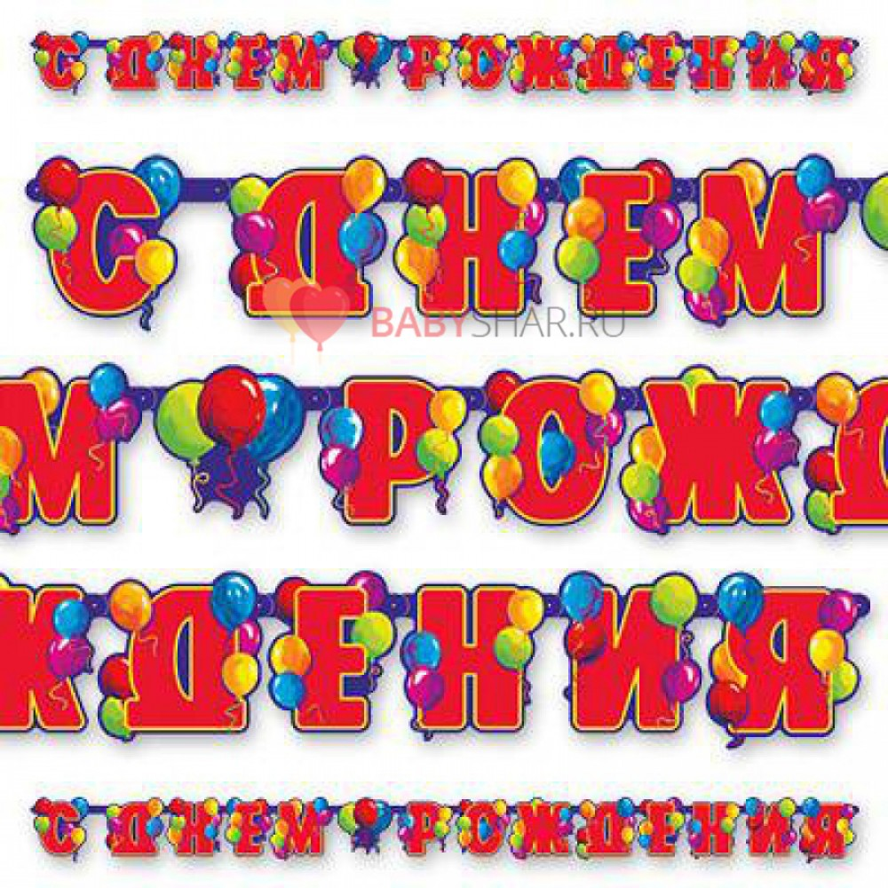 Буквы на поздравление с днем рождения