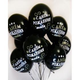 Шарики на День Рождения чёрные с белыми надписями