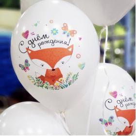 """Шарики с надписью """"С Днём Рождения"""" с лисичкой"""