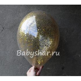 Шарик с конфетти золотая крошка крошка