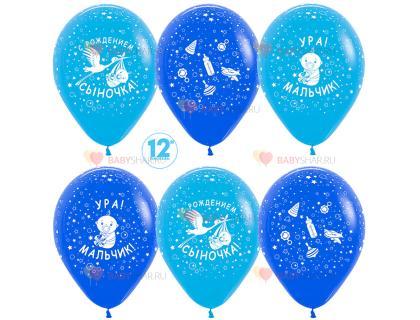 Шар 12'' С Рождением сыночка! Ассорти Синий/Голубой пастель