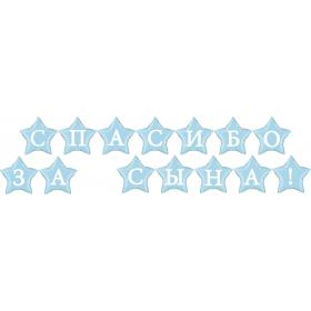 Закажите надпись на голубых фольгированных звёздах «Спасибо за сына!»