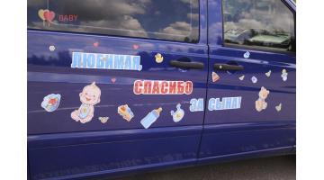 Магниты для украшения автомобиля ко встрече любимой из роддома