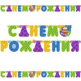 Гирлянда-буквы Торт С Днем Рождения