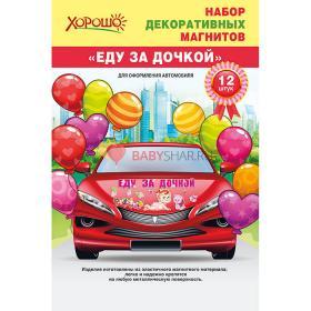 """Набор декоративных магнитов """"Еду за дочкой"""""""