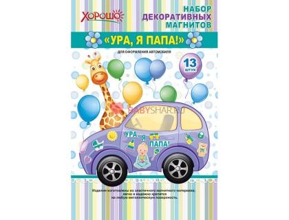 """Набор декоративных магнитов """"Ура, я папа!"""""""