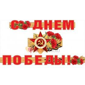 Гирлянда-буквы С Днем Победы!