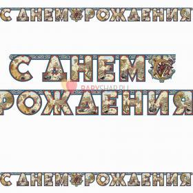 Гирлянда-буквы С днем рождения, Капитан