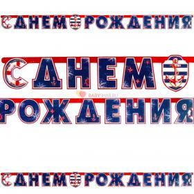 Гирлянда-буквы С ДР Морская