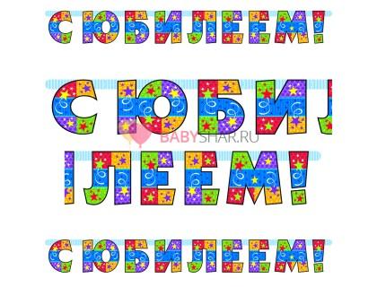 Гирлянда буквы С ЮБИЛЕЕМ Звезды и серпантин