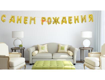 """Набор шаров с клапаном """"С ДНЕМ РОЖДЕНИЯ""""(41 см), Золото"""
