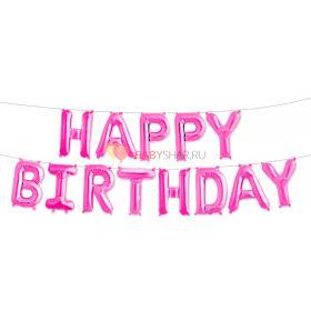 "Набор шаров-букв (16''/41 см) , Надпись ""Happy Birthday"", Розовый"