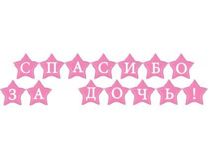 Белые буквы на розовых фольгированных шарах «Спасибо за дочь»