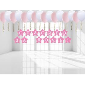 Шары под потолок розового цвета и надпись «Спасибо за дочь!»