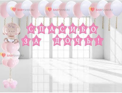 Украшение квартиры на выписку для девочки нежными шарами и надпись «Спасибо за дочку!»