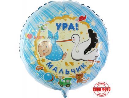 Круглый, голубенького цвета фольгирвоанный шарик «Ура мальчик»
