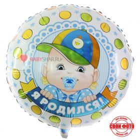 Круглая фигура фольгированного шарика на выписку для мальчика